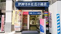 名駅広小路店