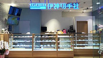 名古屋PARCO店